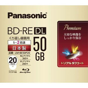 パナソニック ブルーレイ録画用 50GB 2倍速 書換型 20枚
