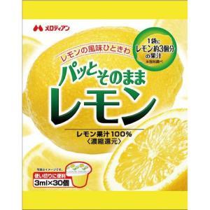 メロディアン パッとそのままレモン 30個入×3袋