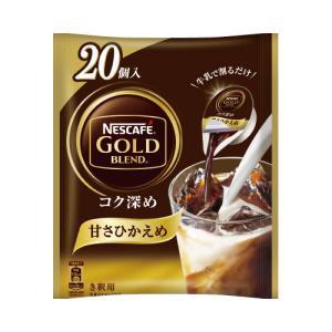 ★商品合計金額3000円(税込)以上送料無料★ネスカフェ ゴールドブレンドの淹れたての上品な香りはそ...