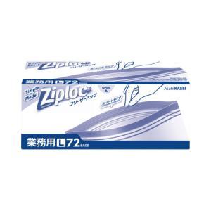旭化成 業務用ジップロックフリーザーバッグ L 72枚×4|kaumall