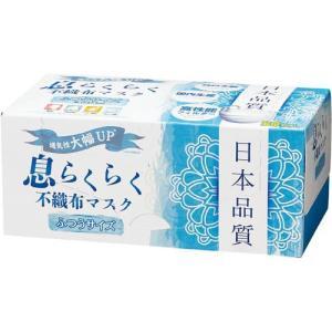 アズフィット 日本品質 息らくらく不織布マスク 50枚×5箱