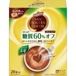 片岡物産 バンホーテン ミルクココア カロリー1/4 20本