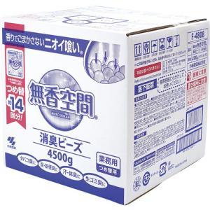 小林製薬 無香空間消臭ビーズ 詰替 4500g|カウモール
