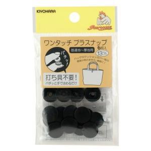 清原 ワンタッチプラスナップ 13mm ブラック