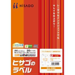 ヒサゴ タックシール A4 連続給紙タイプ 12面 20枚|kaumall