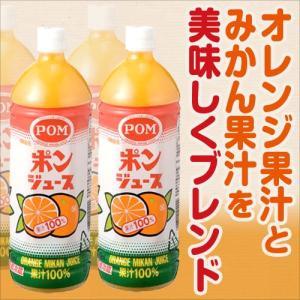 えひめ飲料 POM ポンジュース100% 1L 6本|kaumall