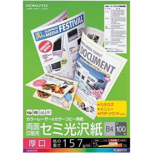 コクヨ カラーコピー用紙(両面)セミ光沢B4厚口 100枚|kaumall
