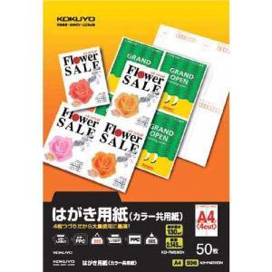 コクヨ はがき用紙(カラー共用紙)4面ミシン A4 50枚|kaumall