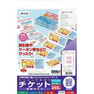 手作りチケット(白無地・ジャバラ)12面 20枚の関連商品1
