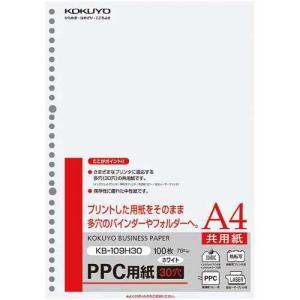 コクヨ PPC用紙 A4 30穴 100枚入の関連商品3