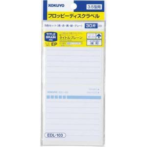 コクヨ 3.5型フロッピーディスクラベル 5色×各6片