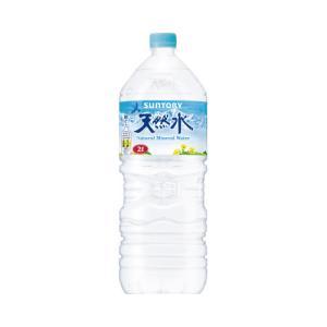 ★商品合計金額3000円(税込)以上送料無料★厳選された水源で採水された美味しく安心安全の天然水です...