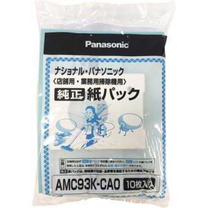 パナソニック 店舗用掃除機 交換紙パック AMC93K−CA0|kaumall