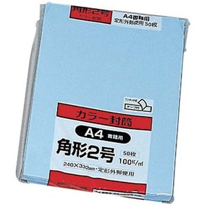 ソフトカラー封筒 角2 ブルー 50枚入 テープ付 kaumall