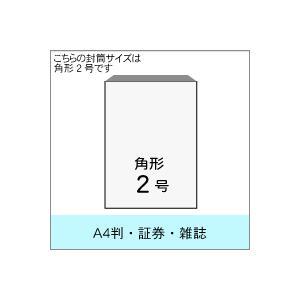 ソフトカラー封筒 角2 ブルー 50枚入 テープ付 kaumall 02