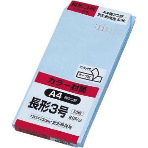 キングコーポレション ソフトカラー封筒 長3 ブルー 50枚入 テープ付|kaumall