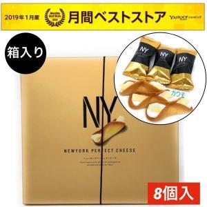 バレンタイン valentine 2020 ニューヨークパーフェクトチーズ 8個入 東京 お菓子 贈...