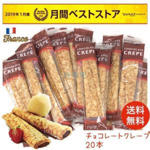 コストコ クレープ チョコクレープ 濃厚 チョコレートクレープ 20本入り 常温保存可能(CL食品チョコクレープ)