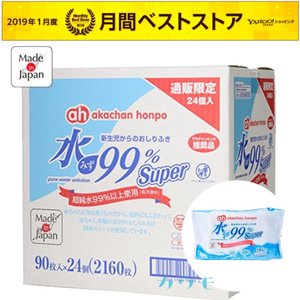 「商品情報」〇水99%おしりふきのタリニューアルタイプ。 〇24個パック! 〇化粧品の技術で、新生児...