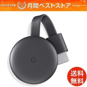 クロームキャスト 第3世代 Google Chromecast 第三世代 2K対応 チャコール GA...