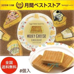 東京・羽田空港限定の『ミルキー チーズ ショコラ』。  シュガーバターの木に、チーズがサンドされまし...