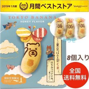 はちみつ香る、バナナクリーム入りのふわふわスポンジケーキです。  東京・羽田空港限定の新作です。 ぜ...