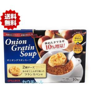コストコの大人気「オニオングラタンスープ 10食入」。以前にTV番組「ヒルナンデス」でも紹介されてい...