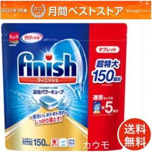 フィニッシュ タブレット 150回分 凝縮キューブ ビッグパック  食洗機用洗剤(CL雑貨:食洗機用...