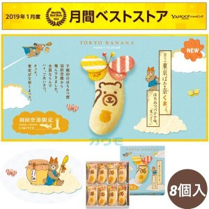 とり〜りはちみつ香る、バナナクリーム入りのふわふわスポンジケーキです。  東京・羽田空港限定の新作で...