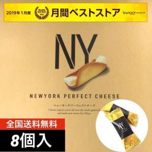 当店オススメ!「NYパーフェクトチーズ」東京限定、毎日売切れ&行列店!!  NEWYORK PERF...