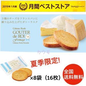 3種のチーズをフランスパンに練り込み仕上げたガトーラスク「グーテ・デ・ロワ フロマージュ」 10月頃...