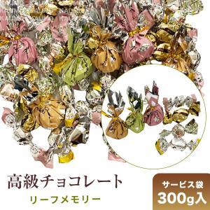 モンロワール チョコ チョコレート リーフ リーフメモリー入り 300g (食品mom-A)サービス...