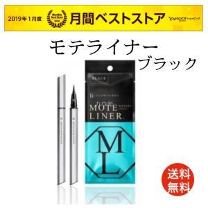モテライナー アイライナー リキッド MOTELINER ブラック Bk / FLOWFUSHI フ...