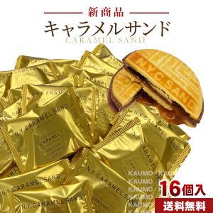 当店オススメ!「ニューヨークキャラメルサンド」東京限定、毎日行列!口溶けの良い、クーベルチュールチョ...