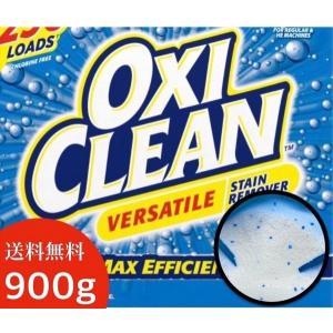 オキシクリーン OXICLEAN 900g 漂白剤 シミ取りクリーナー アメリカ製 コストコ(CL雑...