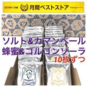 バラ売り 東京ミルクチーズ工場 ソルト&カマンベールクッキー 10枚 / 蜂蜜&ゴルゴンゾーラクッキ...