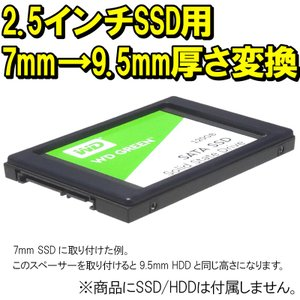 2.5インチ SSD/HDD用スペーサー 7mmを9.5mm厚に変換 耐熱シール付き KM-296
