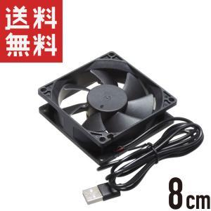 USB電源 8cm DCファン 静音ファン ケーブル長1m