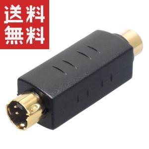 S端子 RCA端子 変換アダプタ (S端子オス / RCA端子メス 白色)