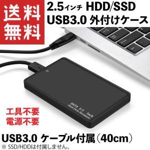 2.5インチ SSD/HDD 外付けケース USB3.0 SATA3.0対応 (USB3.0ケーブル...