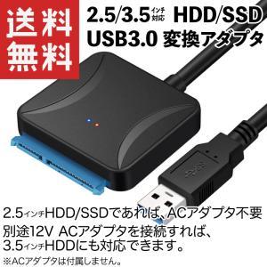 SSD/HDD USB3.0 変換アダプタ 2.5インチ対応 SATA3.0対応 (別途12V AC...