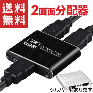 HDMI 分配器 1入力 2画面同時出力 スプリッター アルミ合金筐体 超コンパクト