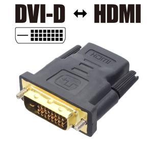 DVI-Dオス ⇔ HDMIメス 相互変換 変換アダプタ  ブラック