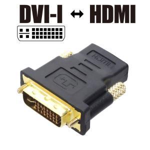 DVI-Iオス ⇔ HDMIメス 相互変換 変換アダプタ  ブラック