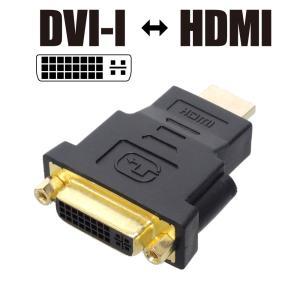 DVI-Iメス ⇔ HDMIオス 相互変換 変換アダプタ  ブラック