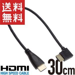 HDMIケーブル L型 30cm 左向き/ストレート オス/オス ハイスピード 2K 4K 3D H...