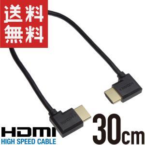 HDMIケーブル L型 30cm 左向き/右向き オス/オス ハイスピード 2K 4K 3D HIG...