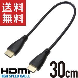 HDMIケーブル 30cm オス/オス ハイスピード 2K 4K 3D HIGH SPEED イーサ...