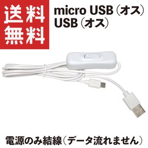 USB給電のみ結線しています。データは結線していません。 ON-OFFを切り替えるロッカースイッチ(...