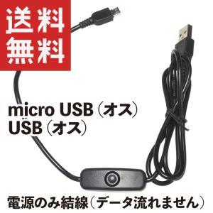 USB給電のみ結線しています。データは結線していません。 ON-OFFを切り替える押しボタンスイッチ...